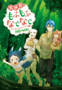 mofu-nade vol 2 cover